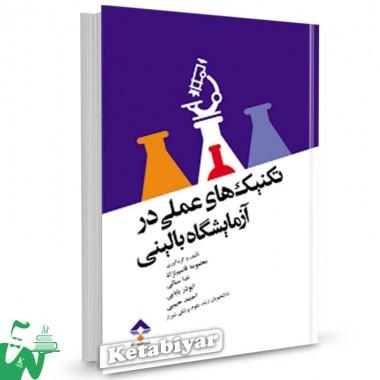 کتاب تکنیک های عملی در آزمایشگاه بالینی تالیف معصومه قاسم نژاد