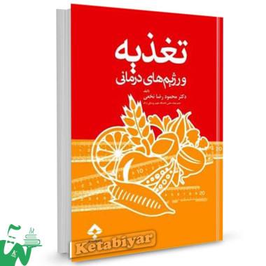 کتاب تغذیه و رژیم های درمانی تالیف دکتر محمودرضا نخعی