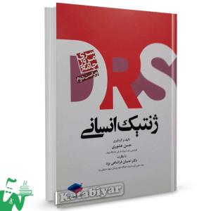 کتاب مرور جامع ژنتیک انسانی D.R.S تالیف حسن عشوری