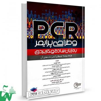 کتاب PCR و طراحی پرایمر به زبان ساده و کاربردی تالیف حمزه چوبین