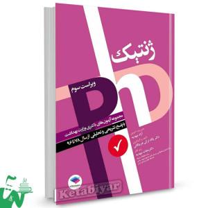 کتاب مجموعه آزمون های دکتری وزارت بهداشت ژنتیک تالیف پگاه لرکی هرچگانی