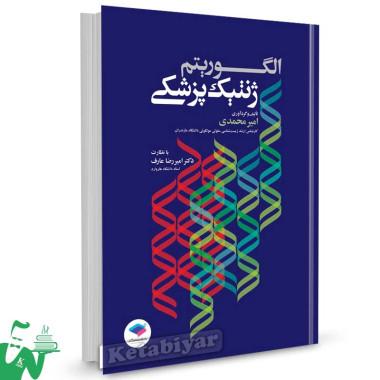 کتاب الگوریتم ژنتیک پزشکی تالیف امیر محمدی