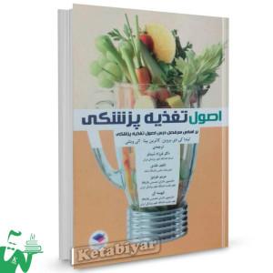 کتاب اصول تغذیه پزشکی تالیف لیندا کی دی بروین ترجمه فرزاد شیدفر