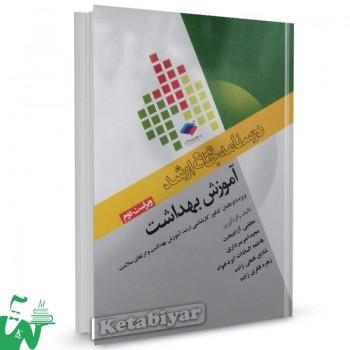 کتاب درسنامه جامع ارشد آموزش بهداشت تالیف مجتبی آزادبخت