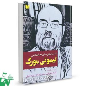 کتاب استراتژی های معاملاتی تیموتی مورگ ترجمه کامران جعفرقلی