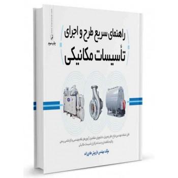 کتاب راهنمای سریع طرح و اجرای تاسیسات مکانیکی تالیف داریوش هادی زاده