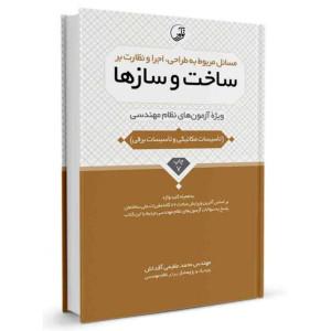 کتاب مسائل مربوط به طراحی، اجرا و نظارت بر ساخت و سازها (تاسیسات مکانیکی و تاسیسات برقی) تالیف محمد عظیمی آقداش