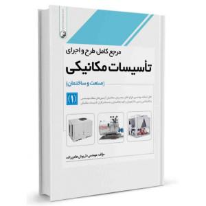 کتاب مرجع کامل طرح و اجرای تاسیسات مکانیکی (صنعت و ساختمان) جلد1 تالیف داریوش هادی زاده