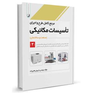 کتاب مرجع کامل طرح و اجرای تاسیسات مکانیکی (صنعت و ساختمان) جلد2 تالیف داریوش هادی زاده
