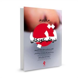 کتاب مروری بر تب در کودکان تالیف دکتر اسدالله فتحی پور