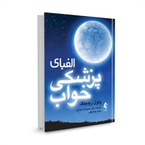کتاب الفبای پزشکی خواب تالیف پاول ریدینگ ترجمه دکتر حبیب اله خزائی
