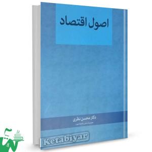 کتاب اصول اقتصاد تالیف محسن نظری
