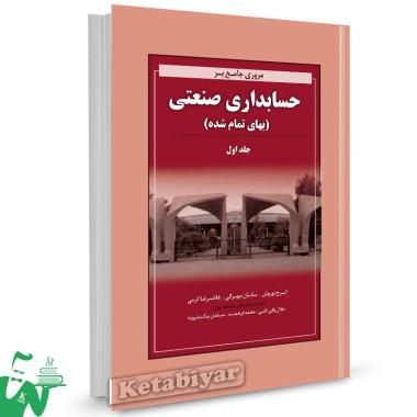 کتاب مروری جامع بر حسابداری صنعتی (بهای تمام شده) جلد اول تالیف ایرج نوروش