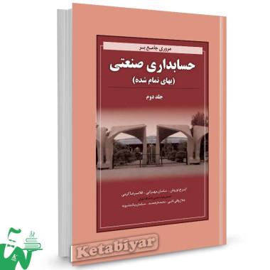 کتاب مروری جامع بر حسابداری صنعتی (بهای تمام شده) جلد دوم تالیف ایرج نوروش