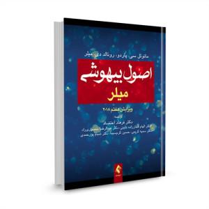 کتاب اصول بیهوشی میلر 2018 ترجمه دکتر الهام فخارزاده نائینی