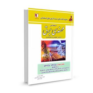 کتاب استخدامی مهندسی برق (دروس عمومی و تخصصی) تالیف مهرناز سروریان