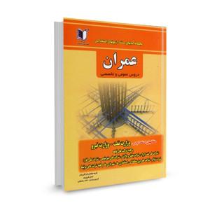 کتاب استخدامی مهندسی عمران (دروس عمومی و تخصصی) تالیف عسل فرج پور