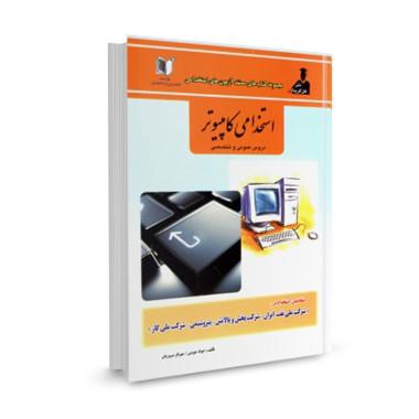 کتاب استخدامی کامپیوتر (دروس عمومی و تخصصی) تالیف جواد جوینی