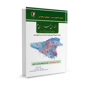 کتاب استخدامی شهرداری ها (دروس عمومی و تخصصی) تالیف عباس علوی