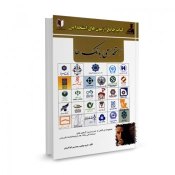 کتاب استخدامی بانک ها تالیف محمدحسین محسنیان