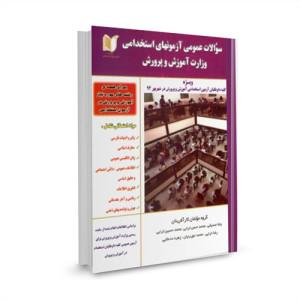 کتاب سوالات عمومی آزمونهای استخدامی وزارت آموزش و پرورش تالیف رضا صدیقی
