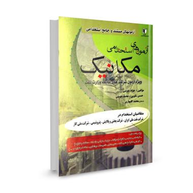 کتاب آزمونهای استخدامی مکانیک (ویژه آزمون شرکت های تابعه وزارت نفت) تالیف جواد جوینی