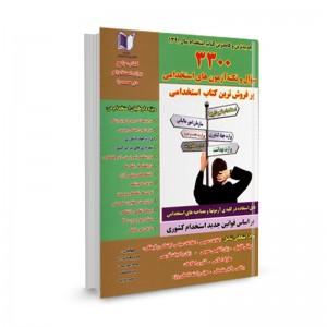 کتاب 3300 سوال و نکته آزمون های استخدامی تالیف ایرج رهنمای آذر