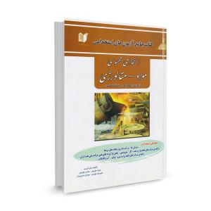 کتاب استخدامی مهندسی مواد (متالورژی) تالیف جواد جوینی