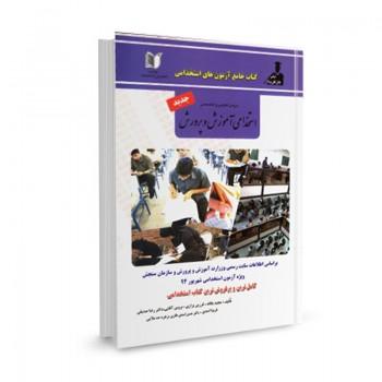 کتاب استخدامی آموزش و پرورش (دروس عمومی و تخصصی) تالیف مجید یگانه