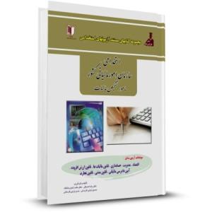 کتاب استخدامی سازمان امور مالیاتی کشور (مامور تشخیص مالیات) تالیف رضا صدیقی