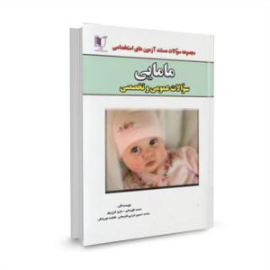 کتاب مجموعه سوالات مستند آزمون های استخدامی مامایی (سوالات عمومی و تخصصی) تالیف محمد قهرمانی