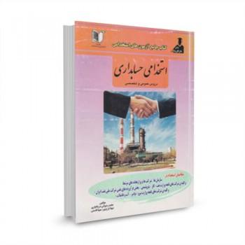 کتاب استخدامی حسابداری (دروس عمومی و تخصصی) تالیف حامد رضوانی