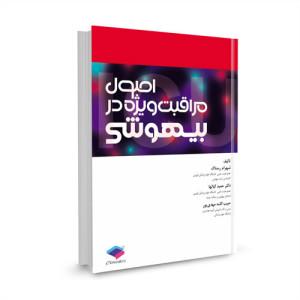 کتاب اصول مراقبت ویژه در بیهوشی تالیف شهرام رستاک