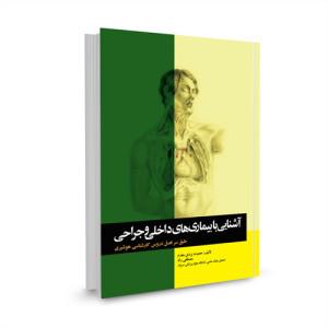کتاب آشنایی با بیماری های داخلی و جراحی (طبق سرفصل دروس کارشناسی هوشبری) تالیف حمیده یزدی مقدم