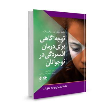 کتاب توجه آگاهی برای درمان افسردگی نوجوانان تالیف مایک ابلت ترجمه آلما آذریان