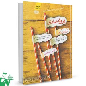 کتاب پروژه شادی تالیف گریچن رابین ترجمه آرتمیس مسعودی