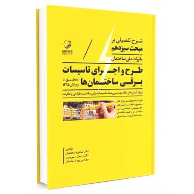 کتاب شرح تفصیلی بر مبحث سیزدهم مقررات ملی ساختمان (طرح و اجرای تاسیسات برقی ساختمان ها) تالیف شاهرخ شجاعیان