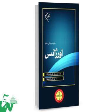 کتاب ORDER اورژانس تالیف حجت اله اکبرزاده پاشا
