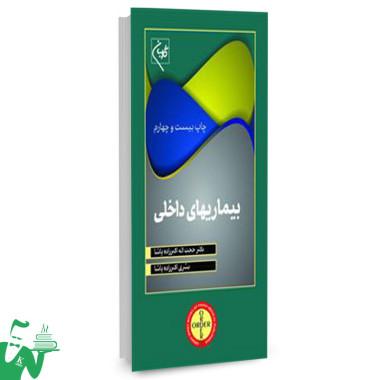 کتاب ORDER بیماری های داخلی تالیف حجت اله اکبرزاده پاشا