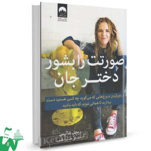 کتاب صورتت را بشور دختر جان تالیف ریچل هالیس ترجمه حسین طیبی