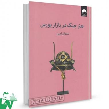 کتاب هنر جنگ در بازار بورس تالیف سلمان امین