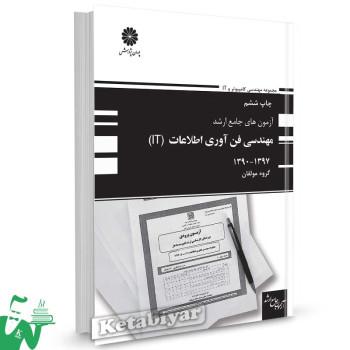 کتاب آزمون های جامع ارشد مهندسی فناوری اطلاعات (IT) 1390-1397 تالیف هادی یوسفی