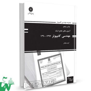 کتاب آزمون های جامع ارشد مهندسی کامپیوتر (1397-1390) تالیف هادی یوسفی
