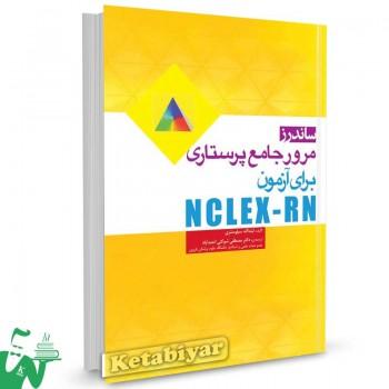 کتاب  مرور جامع پرستاری برای آزمون NCLEX-RN ترجمه شوکتی احمدآباد
