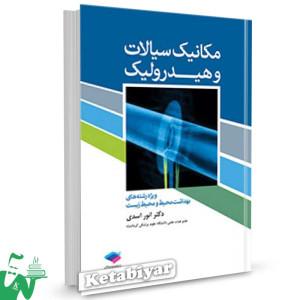 کتاب مکانیک سیالات و هیدرولیک تالیف دکتر انور اسدی