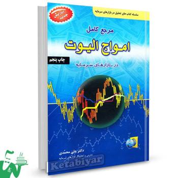 کتاب مرجع کامل امواج الیوت در بازارهای سرمایه تالیف دکتر علی محمدی