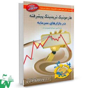 کتاب هارمونیک تریدینگ پیشرفته در بازارهای سرمایه تالیف دکتر علی محمدی