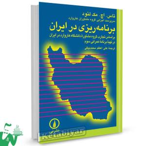 کتاب برنامه ریزی در ایران تالیف تاس. اچ. مک لئود ترجمه محمدبیگی