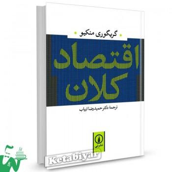 کتاب اقتصاد کلان تالیف گریگوری منکیو ترجمه دکتر حمیدرضا ارباب