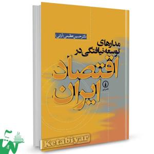 کتاب مدارهای توسعه نیافتگی در اقتصاد ایران تالیف عظیمی (آرانی)